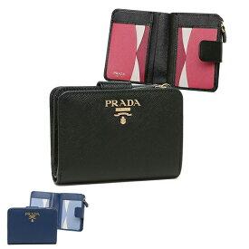 【返品OK】プラダ 二つ折り財布 サフィアーノ レディース PRADA 1ML018 ZLP