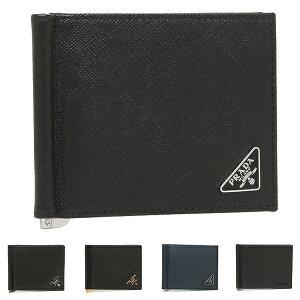 【ポイント10倍 6/20 0時〜24時】【返品OK】プラダ 二つ折り財布 サフィアーノ マネークリップ カードケース メンズ PRADA 2MN077 QHH QME ZLP