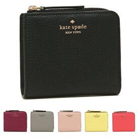 【返品OK】ケイトスペード 折財布 アウトレット レディース KATE SPADE WLRU5471