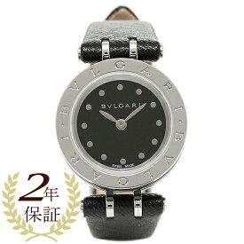 【ポイント10倍 6/20 20時〜24時】ブルガリ BVLGARI 時計 レディース 腕時計 ブルガリ 時計 BVLGARI BZ23BSCL B-zero1 ビーゼロワン 腕時計 ウォッチ ブラック