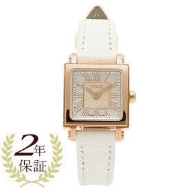 【48時間限定ポイント10倍】【返品保証】フェンディ 腕時計 レディース FENDI F604524541 ホワイトパール ピンクゴールド
