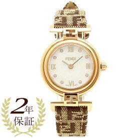 【48時間限定ポイント10倍】【返品保証】フェンディ 腕時計 レディース FENDI F275242DF ブラウン ローズゴールド ホワイトパール