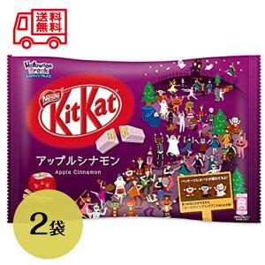 【送料無料】キットカット キットカットミニ アップルシナモン 12枚 ×2袋セット