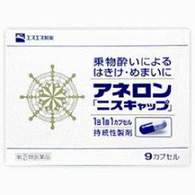 【第(2)類医薬品】[エスエス製薬]アネロン ニスキャップ 9カプセル
