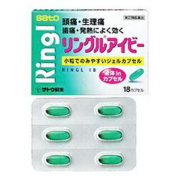 【第(2)類医薬品】【医療費控除対象】[sato]リングルアイビー 18カプセル[頭痛 生理痛]