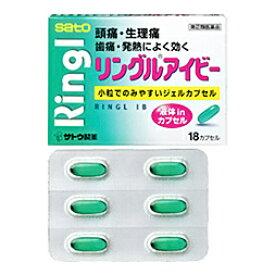 【第(2)類医薬品】 【医療費控除対象】 [sato]リングルアイビー 18カプセル[頭痛 生理痛]