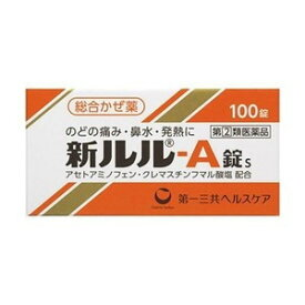 【第(2)類医薬品】 [第一三共] 新ルル A錠s 100錠 [鼻水 せき 熱]