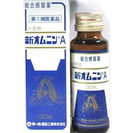 【第(2)類医薬品】[オール薬品工業]小児用新オムニンA 30ml[子供用風邪薬]