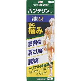 【第2類医薬品】【医療費控除対象】バンテリンコーワ液α 90g[筋肉痛][肩こり][腰痛]