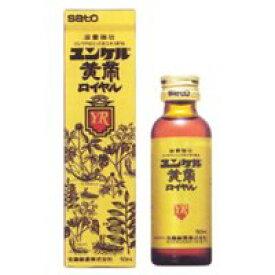 【第2類医薬品】ユンケル黄帝ロイヤル 50ml[滋養強壮][栄養ドリンク]