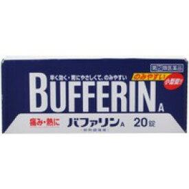 【第(2)類医薬品】バファリンA 20錠[風邪薬/解熱鎮痛剤/錠剤][頭痛薬]