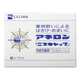 【第(2)類医薬品】アネロン ニスキャップ 6カプセル[乗り物酔い]