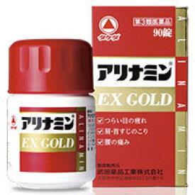 【第3類医薬品】 【医療費控除対象】 アリナミンEXゴールド 90錠[筋肉痛]