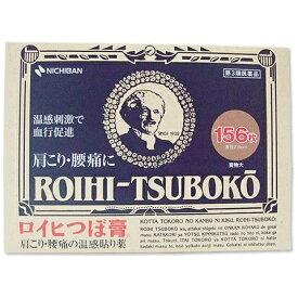 【第3類医薬品】ロイヒつぼ膏 156枚[肩こり]