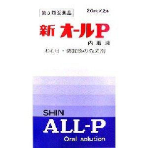 【第3類医薬品】新オールP 内服液 20ml×2本