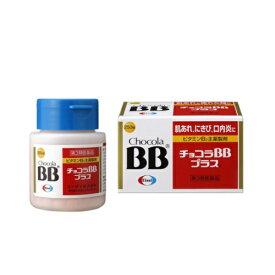 【第3類医薬品】エーザイ チョコラBBプラス 250錠[肌荒れ][口内炎]
