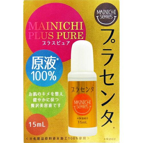 【マイニチシリーズ】☆ジャパンギャルズ MAINICHI プラスピュア プラセンタ 15ml☆美容液