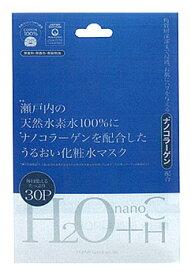 ☆ジャパンギャルズ H2O+nanoCマスク30枚入☆【JM-6792】天然水素水100%潤いマスク