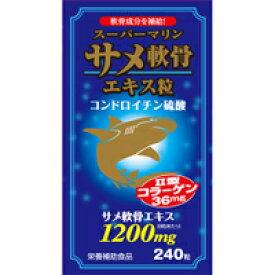 ☆ウェルネスジャパン スーパーマリン サメ軟骨エキス粒☆ 240粒