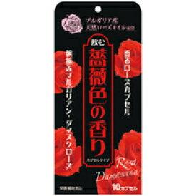 【メール便対応】☆飲む薔薇色の香り 10カプセル☆消臭 口臭 サプリ サプリメント