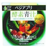 ☆ベジアプリ 酵素青汁プレミアム ジェイワイ☆ 3g×24包