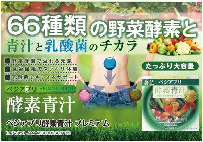 ジェイワイ☆ベジアプリ酵素青汁プレミアム☆3g×24包