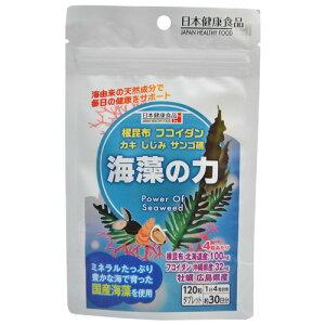 【メール便対応】☆HB ハッピーバース 海藻の力 120粒☆フコイダン 昆布 カキ