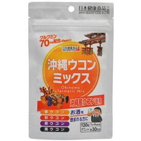 【メール便対応】HB ハッピーバース 沖縄ウコンミックス 120粒☆うこん クルクミン