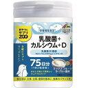 ☆ユニマットリケン おやつにサプリZOO 乳酸菌+カルシウム 150粒☆