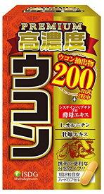 ☆医食同源ドットコム PREMIUM高濃度ウコン 30包☆