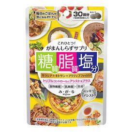 【メール便対応】☆メタボリック み・が・る 60粒☆美容 サラシア ダイエット