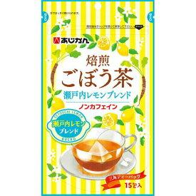 【メール便対応】☆あじかん 焙煎ごぼう茶 瀬戸内レモンブレンド 15包☆