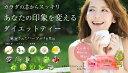 ☆ビューティープランニング 五葉茶 ロイヤルビューティー 30包☆