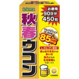 ☆医食同源ドットコム 秋春ウコン 450粒☆