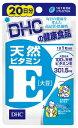 【アウトレット】【メール便対応】☆DHC 天然ビタミンE(大豆) 20日分 20粒☆【賞味期限2020.3】