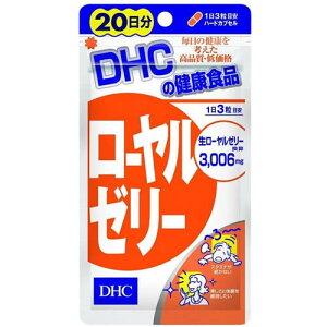 【10袋セット】【メール便のみ送料無料】☆DHC ローヤルゼリー 20日分 60粒×10袋☆