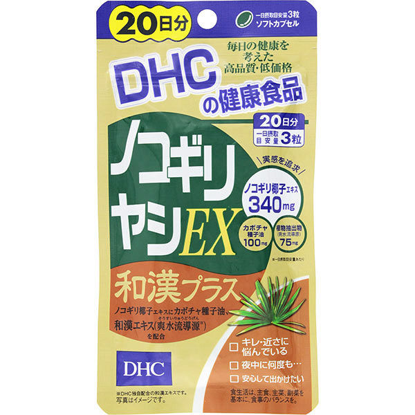 【メール便対応】☆DHC ノコギリヤシEX 20日分 60粒☆ノコギリヤシ