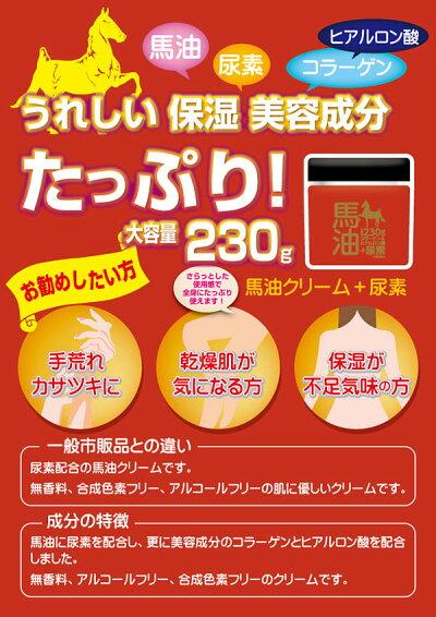 ☆ユニマットリケン馬油クリーム+尿素230g☆コラーゲンヒアルロン酸保湿