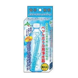 ☆日本カルシウム工業 新クリスタルH2O 38g☆水素 水 浄水器