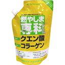 ☆エナジークエスト 燃やしま専科 クエン酸コラーゲン 500g☆クエン酸 グルコサミン コラーゲン ビタミン