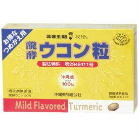 【送料無料】☆琉球バイオリソース 醗酵ウコン粒 1000粒(500粒×2パック)☆うこん