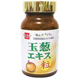 ☆健康フーズ 玉葱エキス粒 240粒☆健康維持