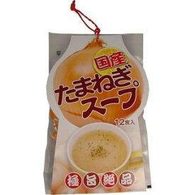 ☆ヨコヤマコーポレーション 国産 たまねぎスープ 12食入☆