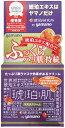 【正規品】☆ヤマノ 琥珀肌 マスククリーム 50g☆シートマスク スキンケア