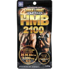【メール便対応】☆ウエルネスライフサイエンス ビルドファイト HMB2100 120粒☆BCAA エイチエムビー HMB 増強 hmb プロテイン 筋トレ