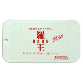 【メール便対応】☆ライフサポート 羅王J 1カプセル☆