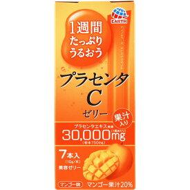☆アース製薬 1週間たっぷりうるおうプラセンタCゼリー マンゴー味 10g×7本入☆プラセンタC 毎日の美容、健康維持に!