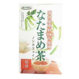 ☆ぎょくろえん 国産なたまめ茶 20袋入☆刀豆 なた豆