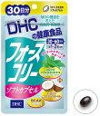 【メール便対応】☆DHC フォースコリー ソフトカプセル 30日分 60粒☆