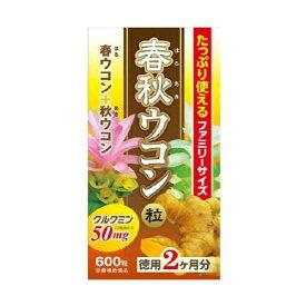 ☆ウェルネスジャパン 春秋ウコン粒 600粒 徳用2ヶ月分☆うこん